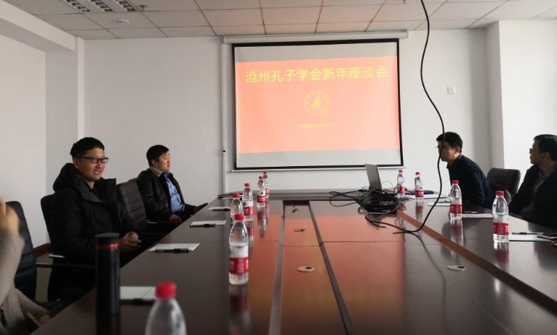 沧州孔子学会2019年新年座谈会召开