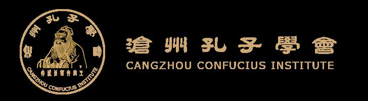 沧州孔子学会