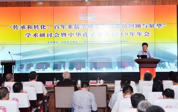 孔繁义会长出席中华孔子学会2019年年会
