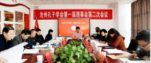沧州孔子学会第一届理事会第二次会议召开
