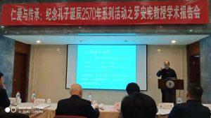 仁爱与传承:纪念孔子诞辰2570年系列活动之罗安宪教授学术报告会在北京举行
