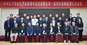 中华孔子学会孔子后裔儒学促进委员会常务理事会一届七次会议在北京召开